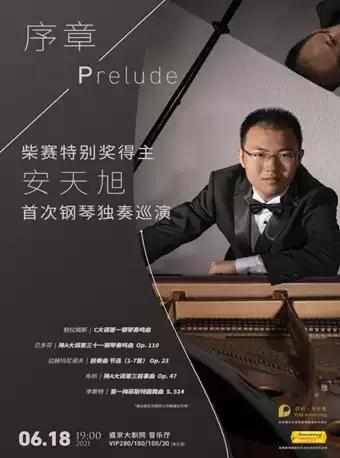 安天旭首次钢琴独奏巡演