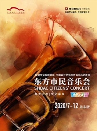 東方市民音樂會 我和我的祖國