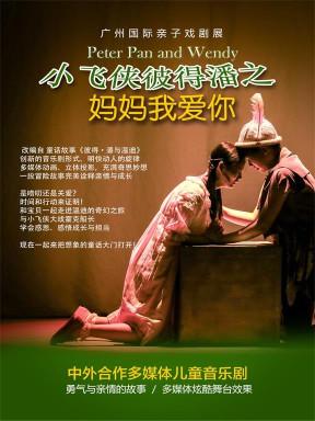 广州国际亲子戏剧展—多媒体儿童音乐剧《小飞侠彼得•潘之妈妈我爱你》