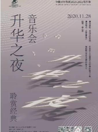 """""""升华之夜""""中国交响乐团音乐会"""