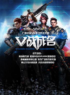 佛山电台VR电竞大赛《V战成名》
