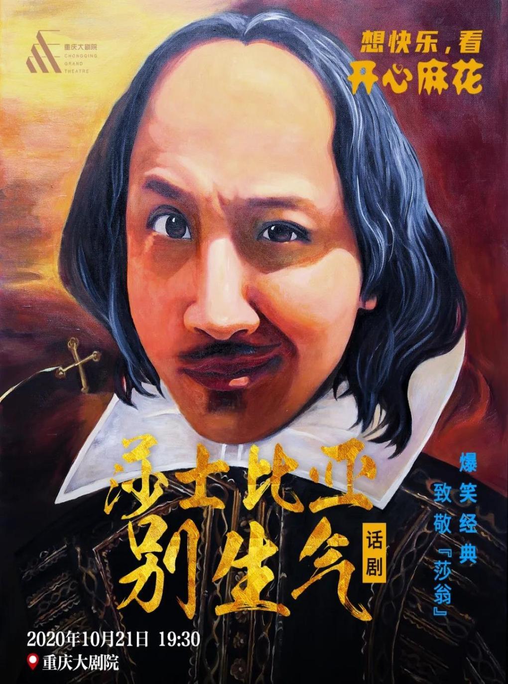 开心麻花话剧《莎士比亚别生气》