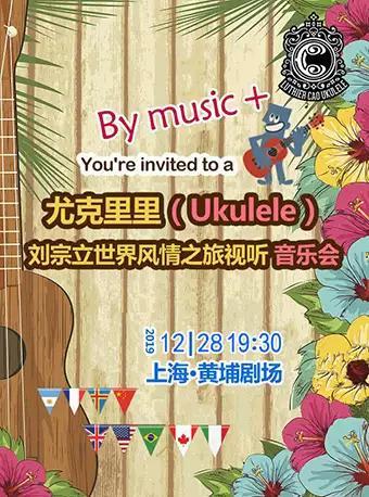 尤克里里-世界风情之旅音乐会