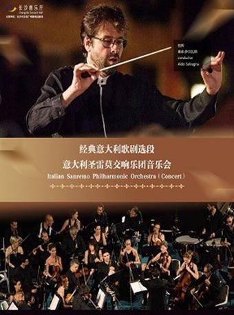 意大利圣雷莫交响乐团音乐会