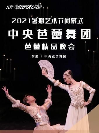 中央芭蕾舞团-芭蕾精品晚会