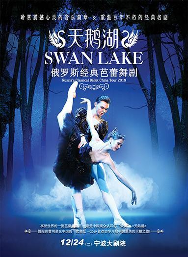 俄罗斯莫斯科古典芭蕾团《天鹅湖》
