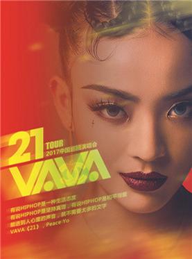 VaVa深圳演唱会