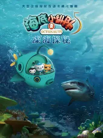儿童舞台剧《海底小纵队之深海探秘》