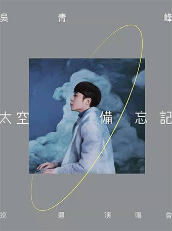 吴青峰演唱会苏州站【演出时间待定】