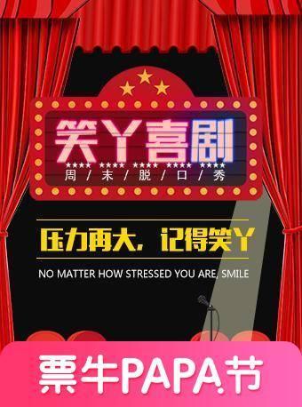 笑丫喜劇丨周末脫口秀 11.30日