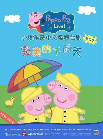 小猪佩奇舞台剧《完美的下雨天》