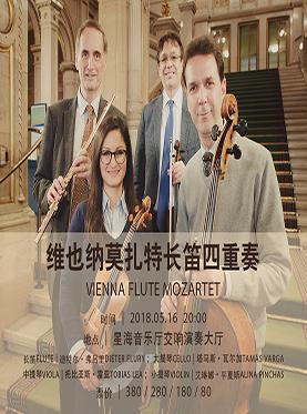 维也纳莫扎特长笛四重奏音乐会