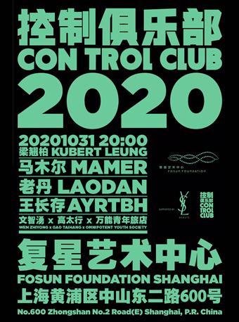 【上海】控制俱乐部2020闭幕派对 【青年旅店/梁翘柏/马木尔/老丹/王长存/文智涌/高太行】