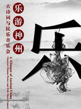 《乐游神州》古诗词与民乐音乐会