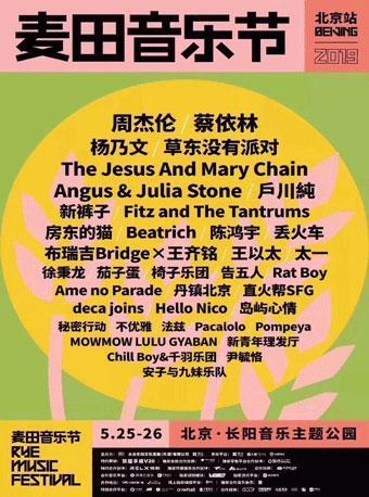 【极速达】麦田音乐节 北京站
