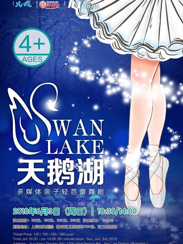 亲子轻芭蕾舞剧《天鹅湖 Swan Lake》
