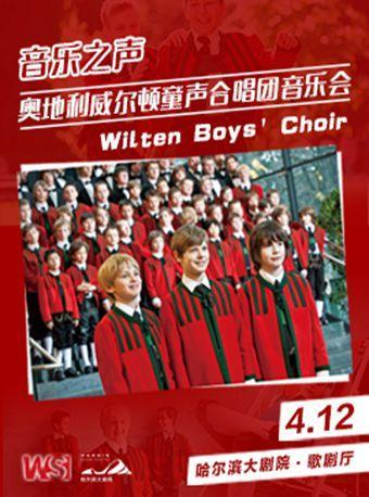 音乐之声·奥地利威尔顿童声合唱团音乐会