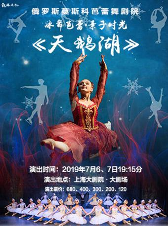 俄罗斯莫斯科芭蕾舞剧院《天鹅湖》