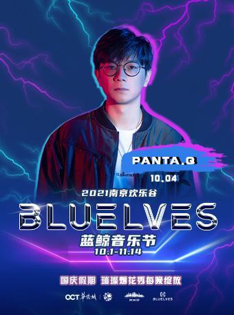 南京欢乐谷蓝鲸音乐节【10月4日 PANTA.Q】