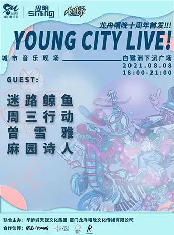 2021厦门音乐季 YOUNG城市音乐现场