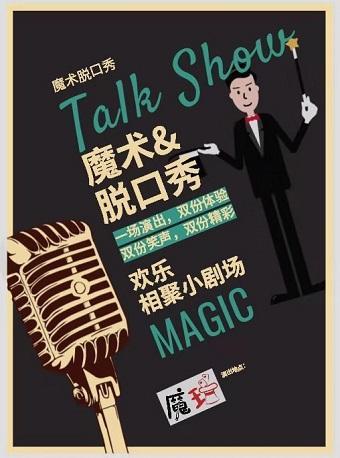 魔玩魔術脫口秀+體驗現場秀 上海