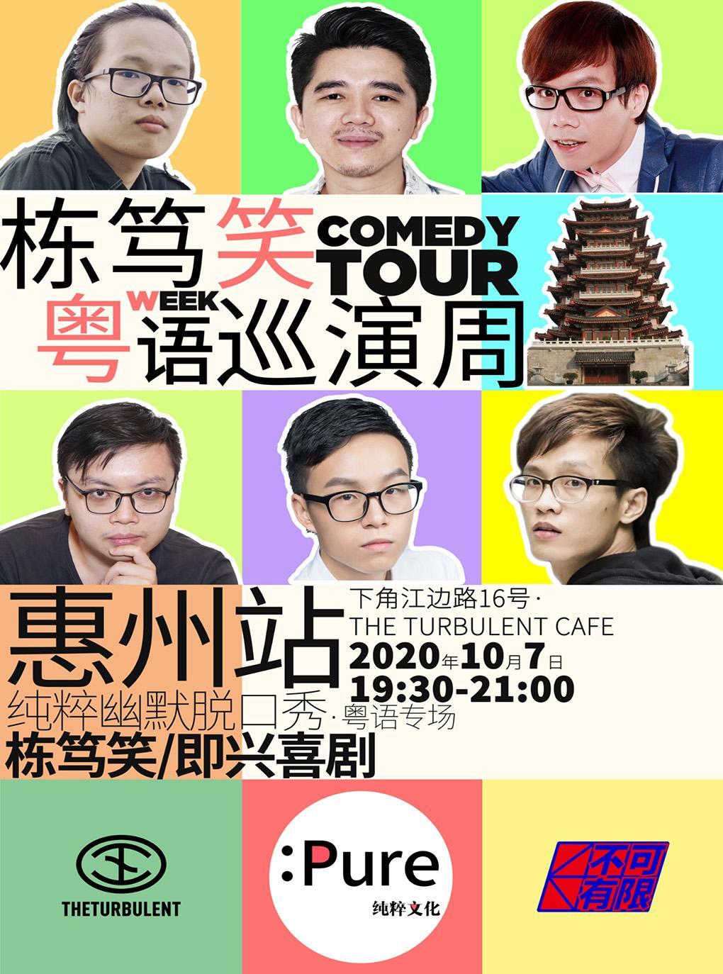 纯粹幽默栋笃笑巡演周|惠州站脱口秀