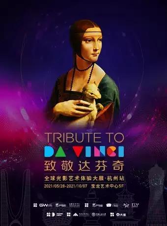 致敬达芬奇全球光影艺术体验大展•杭州站