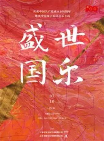 《盛世国乐》紫凤中国女子乐团民乐专场