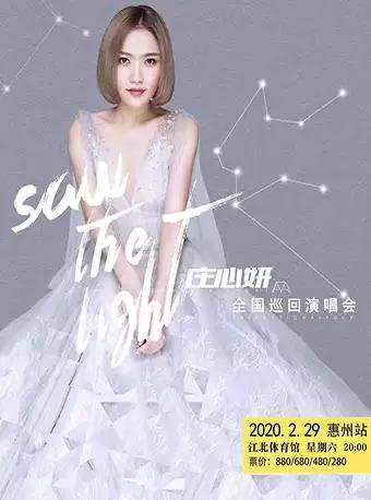 庄心妍演唱会惠州站