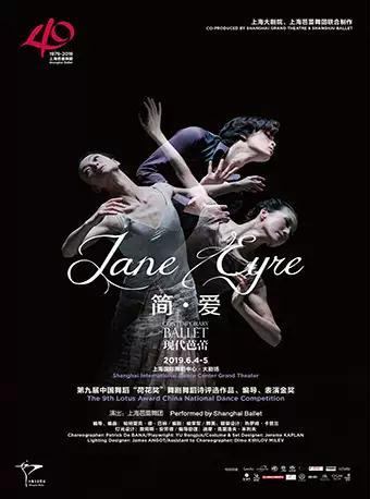 现代芭蕾舞剧《简·爱》