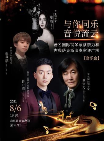 【济南】《与你同乐、音悦流云》—著名国际钢琴家蔡崇力和古典萨克斯演奏家许广雳音乐会