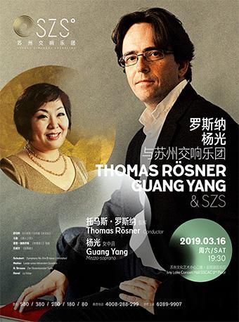 罗斯纳 杨光与苏州交响乐团