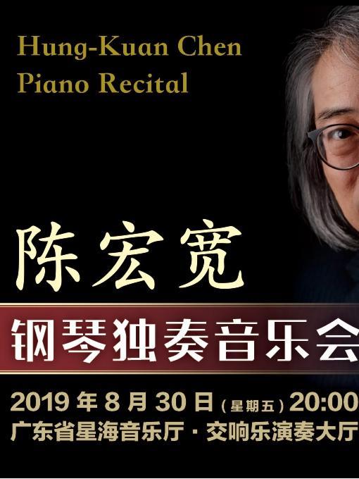 广州 陈宏宽钢琴独奏音乐会