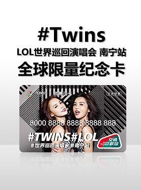 TWINS巡演纪念卡