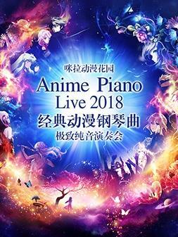 经典动漫钢琴曲 极致纯音演奏会