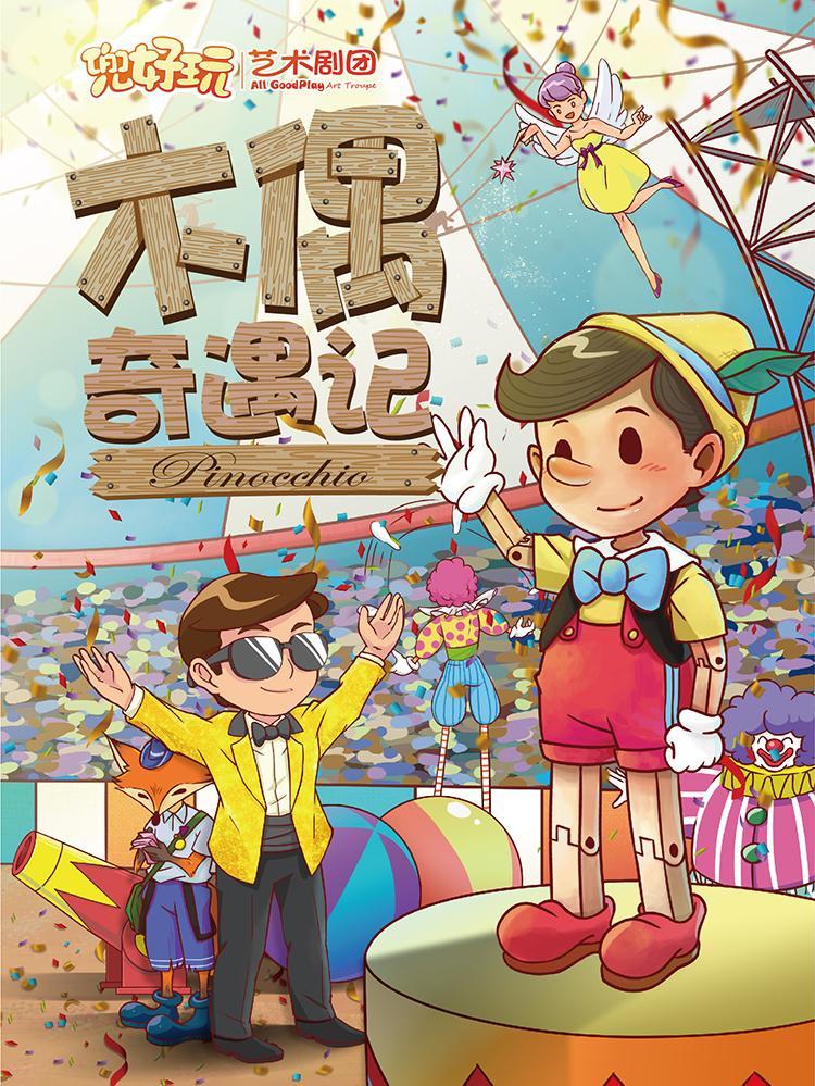 【上海】儿童剧《木偶奇遇记》