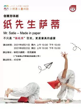 亲子形体剧 《纸先生萨蒂》