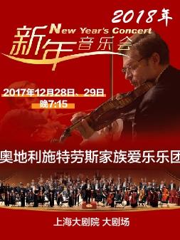 施特劳斯家族乐团新年音乐会