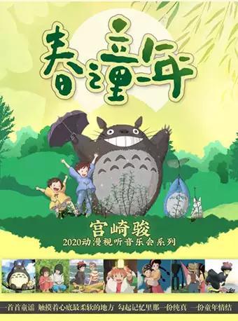 宫崎骏动漫视听音乐会系列-春之童年