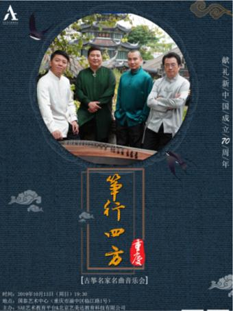 重庆-筝行四方 古筝音乐会
