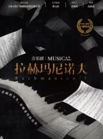 音乐剧《拉赫玛尼诺夫》(杭州站)