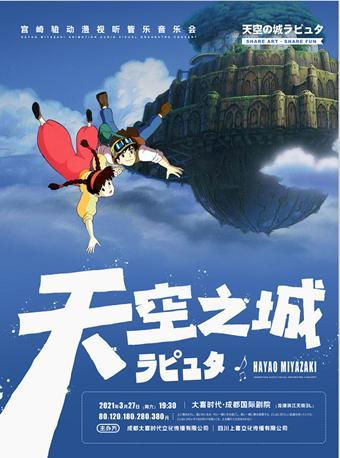 《天空之城》宫崎骏动漫视听管乐音乐会