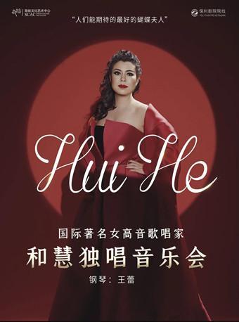 国际著名女高音歌唱家和慧独唱音乐会