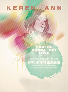 《You're Gonna Get Love》-Keren Ann 2016新专辑亚洲巡演 重庆站