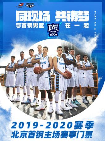 CBA北京首钢主场赛