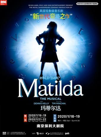 音乐剧《玛蒂尔达》