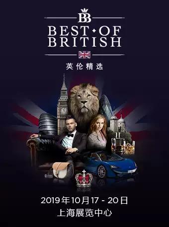 上海2019「英伦精选」展
