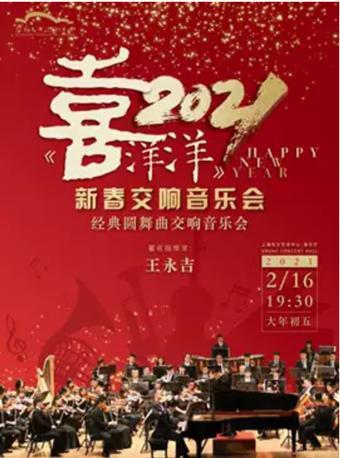 2021《喜洋洋》新春音乐会