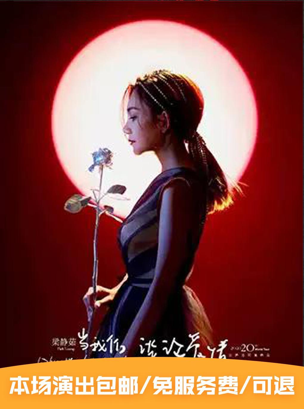 【演出时间待定】梁静茹演唱会上海站