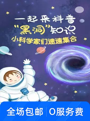 """""""新晋网红""""黑洞全接触!"""